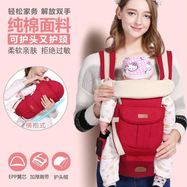 嬰兒背帶多功能嬰兒背帶腰凳前抱式四季通用新生兒童抱帶寶寶小孩子的坐登