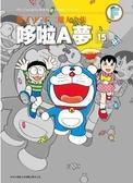 藤子・F・不二雄大全集:哆啦A夢(15)