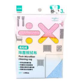 【好市吉居家生活】生活大師  UdiLife C9258-3 除塵家長毛絨擦拭布(小3入) 抹布 吸水布