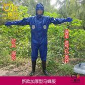 新PU藍馬蜂服透氣防馬蜂服衣加厚胡蜂服連體馬蜂衣散熱防蜂服igo 摩可美家