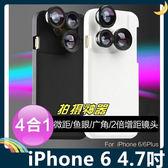 iPhone 6/6s 4.7吋 旋轉鏡頭保護套 上下組合全包硬殼 廣角 魚眼 微距 增距 手機套 手機殼 背殼 外殼