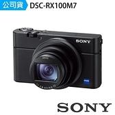 【南紡購物中心】Sony DSC-RX100VII DSC-RX100M7 公司貨