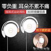 小米vivo耳機頭戴掛耳式 耳掛式有線控通用手機電腦耳麥 晴天時尚館