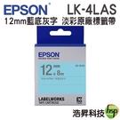 【12mm 粉彩系列】EPSON LK-4LAS C53S654413 淡彩系列藍底灰字標籤帶