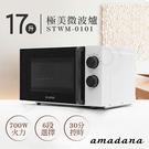 預購!12月中到貨【日本ONE amadana】17L極美微波爐 STWM-0101