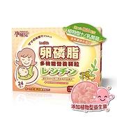 孕哺兒 多機能營養 顆粒(隨身包) 4gx24s【新高橋藥妝】
