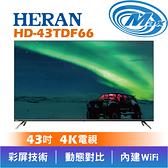 【麥士音響】HERAN 禾聯 HD-43TDF66 | 43吋 4K 電視 | 43TDF66