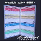 鋁合金24位鑰匙箱多功能壁掛式管理收納保管鑰匙盒公司門房鎖匙櫃 igo黛尼時尚精品