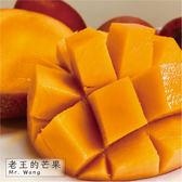 【鮮食優多】老王的芒果・愛文芒果・小顆(18顆/箱)