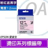 【高士資訊】EPSON 12mm LK-4PBQ 燙印 粉紅底黑字 原廠 盒裝 防水 標籤帶