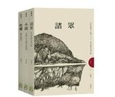 群島藝術三面鏡套書(諸眾+小說+陀螺)