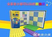磁立方340題磁性數獨游戲棋 四六九宮格 小學生兒童益智玩具 優家小鋪