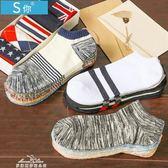 襪子男士純棉短襪船襪男春夏季短筒防臭吸汗低筒薄款 五雙裝「夢娜麗莎精品館」