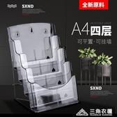 A4四層桌面資料宣傳展示架單頁彩頁亞克力廣告架摺頁目錄傳單架子ATF 三角衣櫃