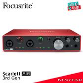 【金聲樂器】Focusrite Scarlett 8i6 (3rd Gen) 錄音介面 三代