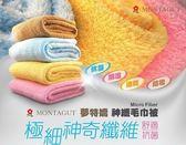 【貝淇小舖】☆專櫃品牌輕柔神纖毛巾被 ~防螨抗菌吸濕排汗系列~