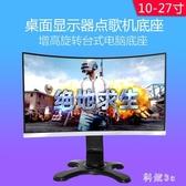 通用液晶顯示器桌面增高底座旋轉臺式電腦萬能支架 js22016『科炫3C』