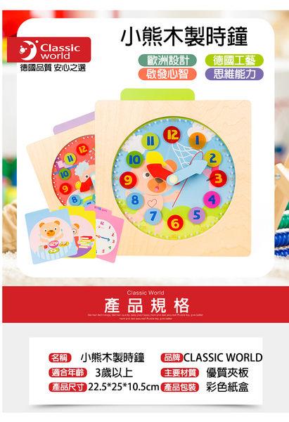 木製玩具 啟發智力玩具 classic world小熊學習時鐘