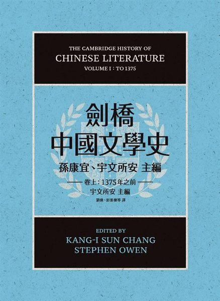劍橋中國文學史(卷上):1375年...