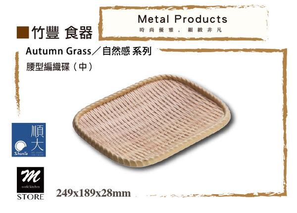 竹豐系列13713-10 10吋腰型編織盤 日式涼麵盤/冷盤《Mstore》