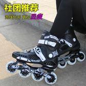 溜冰鞋成人直排輪男女輪滑鞋成年旱冰鞋專業大學生平花鞋夜光閃光 樂活生活館