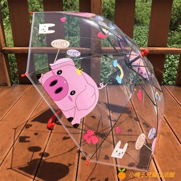 透明傘挖土機男女孩小學生創意寶寶幼兒園長柄傘兒童雨傘【小橘子】