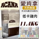 [寵樂子]《愛肯拿 Acana》無穀低卡犬 - 放養雞肉 + 新鮮蔬果 11.4kg / 狗飼料
