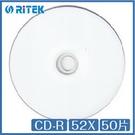 錸德 Ritek 代工 白色 滿版 可印式 亮面 CD-R 52X 50片 CD 光碟