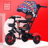 兒童三輪車腳踏車1-3-5-歲大號寶寶單車嬰兒手推車小孩溜娃自行車【快速出貨限時八折】