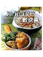 二手書博民逛書店 《冰箱食材做快餐》 R2Y ISBN:9572801104│張皓明