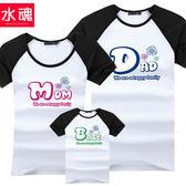 親子裝 ManShop短袖T恤大尺碼 【潮男街】