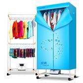 乾衣機 烘乾機家用乾衣機靜音省電速乾衣櫃烤衣服哄乾器小型暖風乾機 igo 非凡小鋪