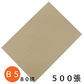 B5影印紙 牛皮紙色影印紙 80磅/一包500張入{促225} 雙面牛皮紙色 牛皮紙影印紙-新冠