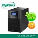 FT飛碟 1KVA On-Line 在線式UPS不斷電系統 FT-1010