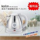 (福利品)【歌林】1.2公升不銹鋼溫度顯示電茶壺PK-R1202S 保固免運
