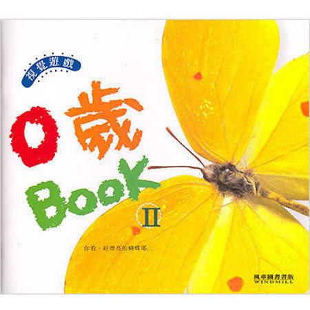 【奇買親子購物網】0歲BOOK(Ⅱ)-視覺遊戲