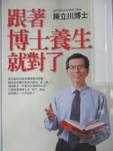 【書寶二手書T1/養生_AQD】跟著博士養生就對了_陳立川