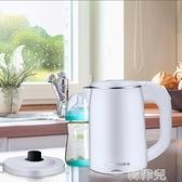 熱水壺 旅行便攜電熱水壺小型容量燒水壺迷你出差旅游不銹鋼電水壺出國 韓菲兒