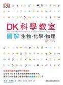 DK 科學教室:圖解生物.化學.物理