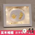 寶寶滿月紀念品手足印手足腳印泥嬰兒百天周歲禮物【君來佳選】
