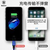 iPhone6數據線蘋果6S充電線器X手機8plus加長5s六快充ipad7P  萌萌小寵