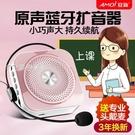 小蜜蜂擴音器Amoi夏新K0小蜜蜂教師專用小型大音量叫賣擺地攤便攜式擴音器 快速出貨