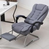 可躺弓形電腦椅家用辦公椅布藝老板椅午休按摩椅美容椅子免運【優惠兩天】JY