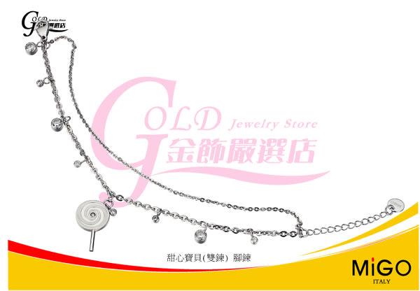 ☆G&D金鑽嚴選店☆MiGO鋼飾2in loveII系列【甜心寶貝(雙條)】白鋼女腳鍊