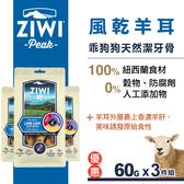 【SofyDOG】ZiwiPeak巔峰 乖狗狗天然潔牙骨-羊耳-三件組