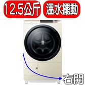 HITACHI日立【BDSV125AJR】洗衣機《12.5公斤,右開》