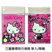 【易奇寶】Hello Kitty 環保方塊擦 單入/隨機