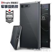 索尼手機殼韓國Ringke原裝索尼xperiaxzpremium手機殼xzp/xzs/xz1c/xz2c貝芙莉