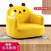兒童沙發女孩公主可愛卡通椅子男孩懶人座椅迷你寶寶椅幼兒園 童趣屋 LX