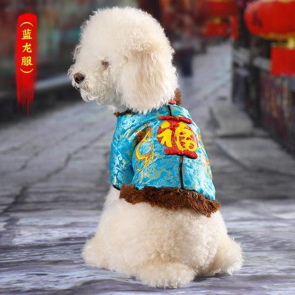 寵物衣服 狗狗過年喜慶衣服寵物唐裝冬裝小泰迪新年紅秋冬兩腳比熊犬拜年裝 美斯特精品